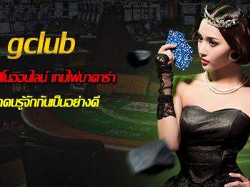 gclub-เว็บคาสิโนออนไลน์-เกมไพ่บาคาร่า-ที่ทุกคนรู้จักกันเป็นอย่างดี